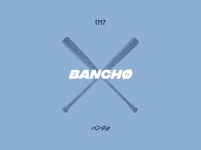 Banchø bancho boy gang boss ! blue japanese type typography bat baseball