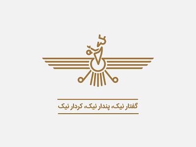 National Symbol of Ancient Iranians (Achaemenid) لوگو طراحی لوگو نشانه ایران اشک فروهر logodesign logo graphicdesign graphics illustration ashkdesign ashk farvahar persian logo persian persia irani iranian iran