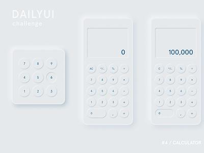 Dailyui 4 - Calculator calculator app calculator ui calculate calculator neumorphic design neumorphism neumorphic design dailyui figma app app design ui