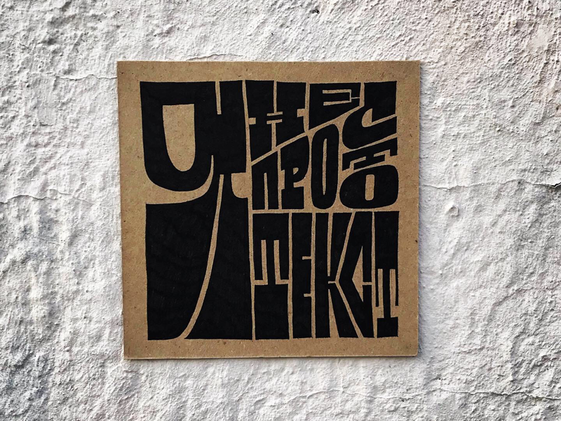 Lettering for the streets lettering artist cyrillic street art typography type hand lettering lettering