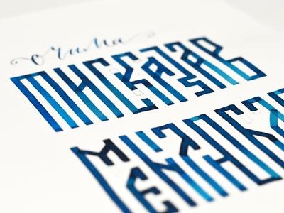 Vyaz (Cyrillic calligraphy)