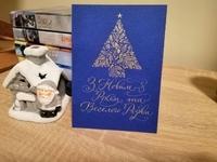 New Year greeting / Новорічна листівка