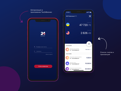 Client Banking app mobile design mobile ios design branding client banking client banking illustration clientbanking banking