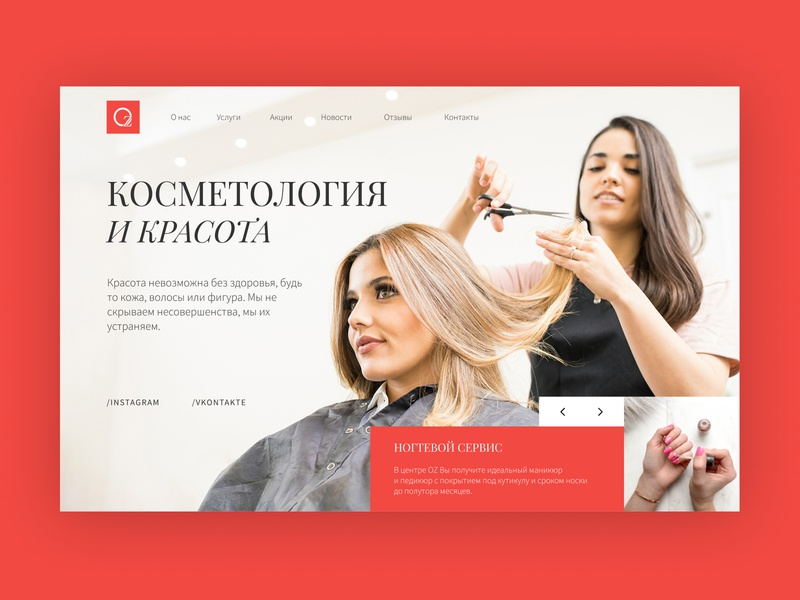 Beauty salon. Landing Page salon beauty red webdesign clean clean design website