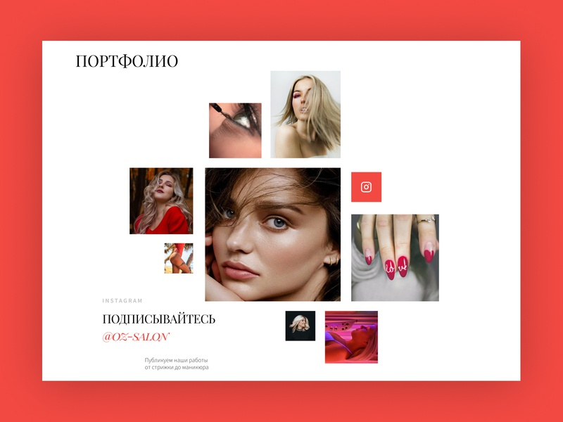 Beauty salon. Landing Page portfolio gallery photos beauty product beauty salon beautiful red salon beauty design webdesign clean design figma website