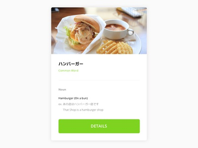 Japanese Dictionary Card food japan language ui dictionary definition card japanese