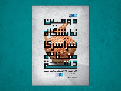 The exhibition of handicrafts poster poster design typography design