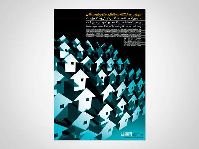 Mass Building 2007 after effects poster design poster design