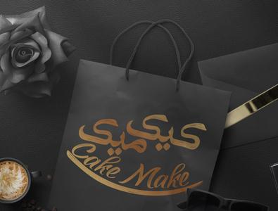 Logodesign for Cake Make