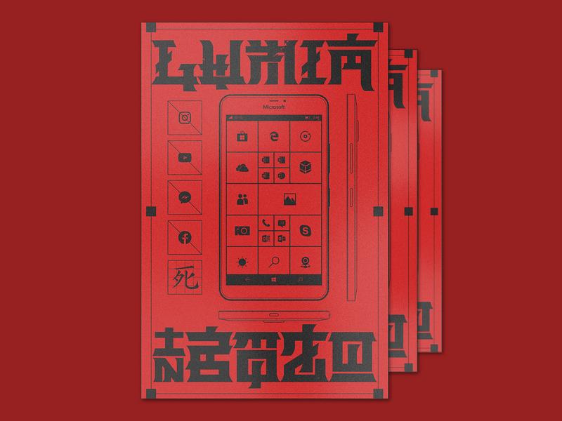 Lumia in 2020 graphic graphic design type homies letter h