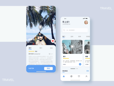travel page 旅行页面