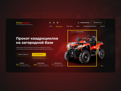 Quadricycles | ATV rental concept