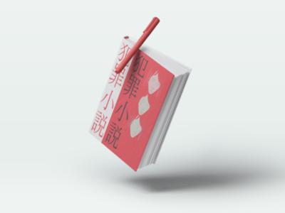 Japanese criminal book