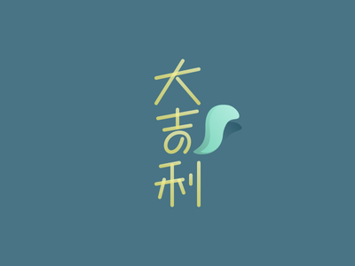 大吉利 typography icon design illustration sketch