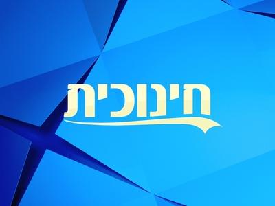 Educational TV logo design