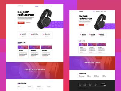 SteelSeries Headphone Promotional Website design promo landingpage flat figma clean ui clean branding website uiux ui