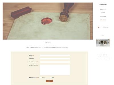 contact form for Kitchenware store ランディングページ contact form landing page 日本語 デザイナー designer web design design