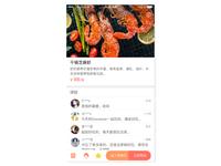 饭团app 次级页面