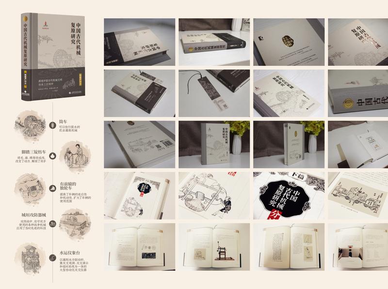 《中国古代机械复原研究》书籍设计 书籍设计