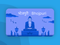 Language Card Bhojpuri illustration
