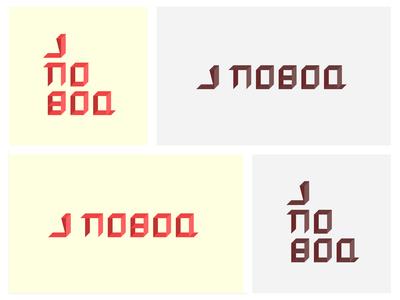 "Logo for web-based magazine Повод / Лого онлайн-издания ""Повод"""