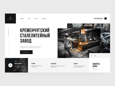 Steel factory — the first screen ux design uidesign minimal ux ui webdesign web homepage daily creative clean