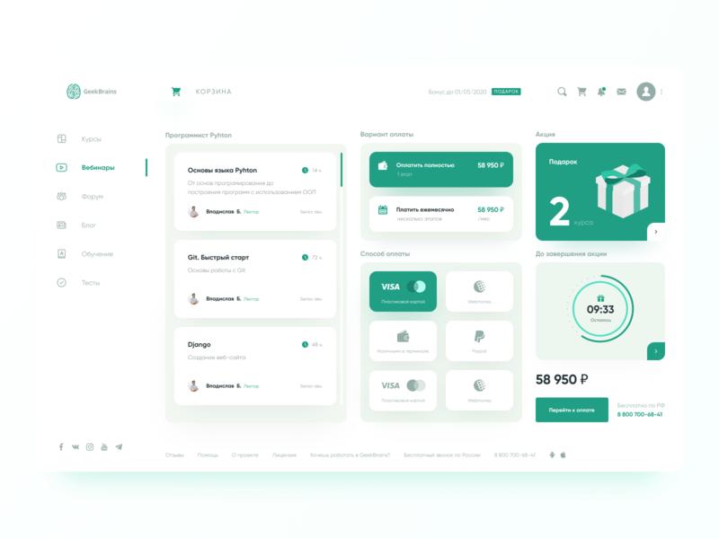 GeekBrains — Online School. Cart. Dashboard minimal design ux creative color fresh colors clean ui uidesign cart dashboad