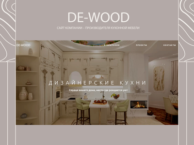 De-wood web minimal website design website webdesign ux ui figma tilda design