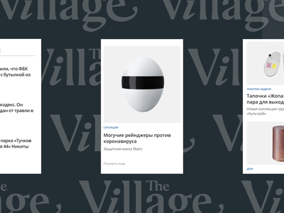 The Village online newspaper web website typography minimal website design webdesign ux ui figma design