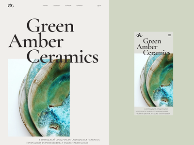 Green Amber Ceramics website typography web minimal website design website webdesign ux ui figma design