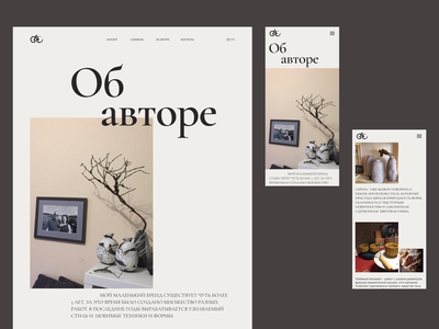 Сeramics author page web typography minimal website website design webdesign ux ui figma design