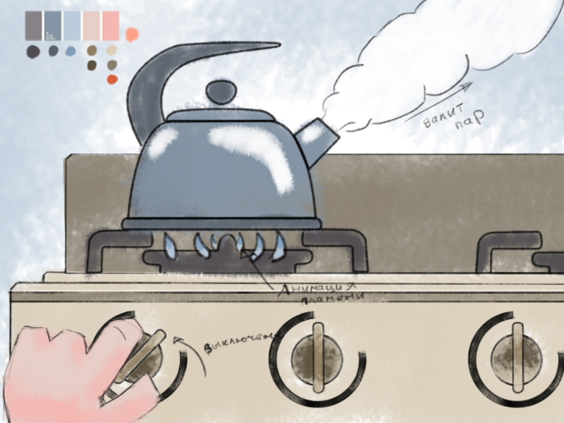 "Сhapter-2 ""Teapot"" (sketch) the kettle boiled boiling water steam gas stove gas teapot photoshop art photoshop illustration art concept art picture sketch nick character animation arm"
