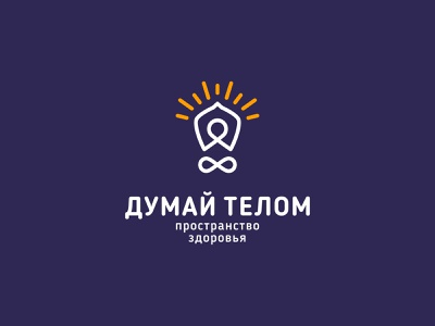 Think with your body think person yoga sport space people line line logo lamp idea health body branding color design dribbble icon logotype logo