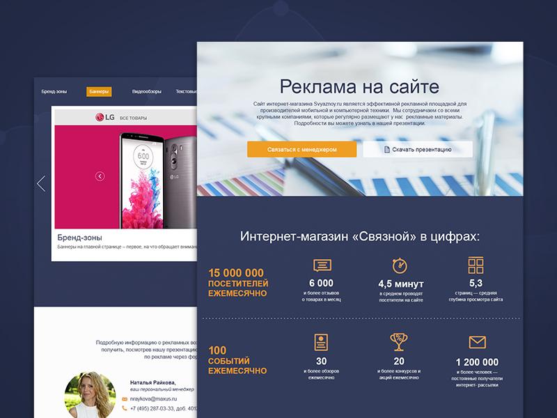 «Svyaznoy» advertising illustration landing-page svyaznoy