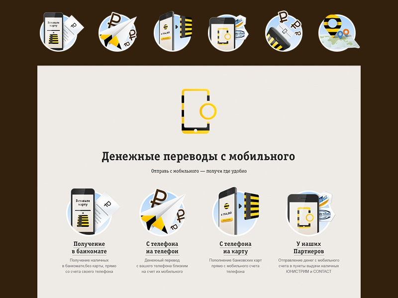 Landing page and graphic teasers for Beeline illustration landing-page
