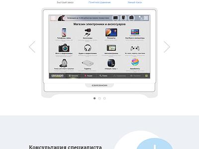 """Promotional E-catalog page for """"Svyaznoy"""" illustration landing-page svyaznoy"""