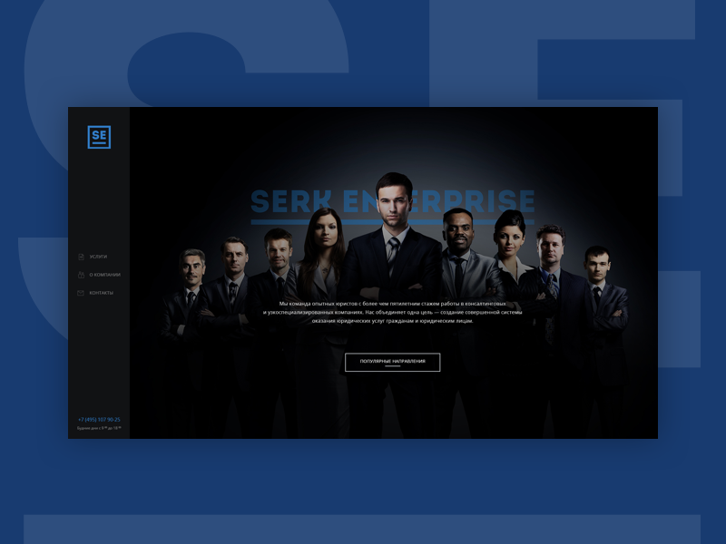 Web-site for the Law Firm web-site