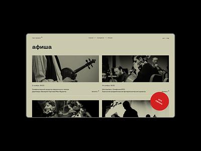 Music hall website adaptive mondern creative website typography ux ui minimal design