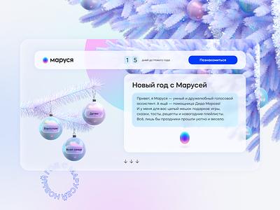 NY promo (Marusia) product ux design ui branding 3d website