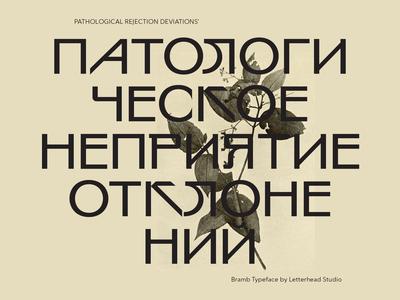 Bramb Typeface Specimen