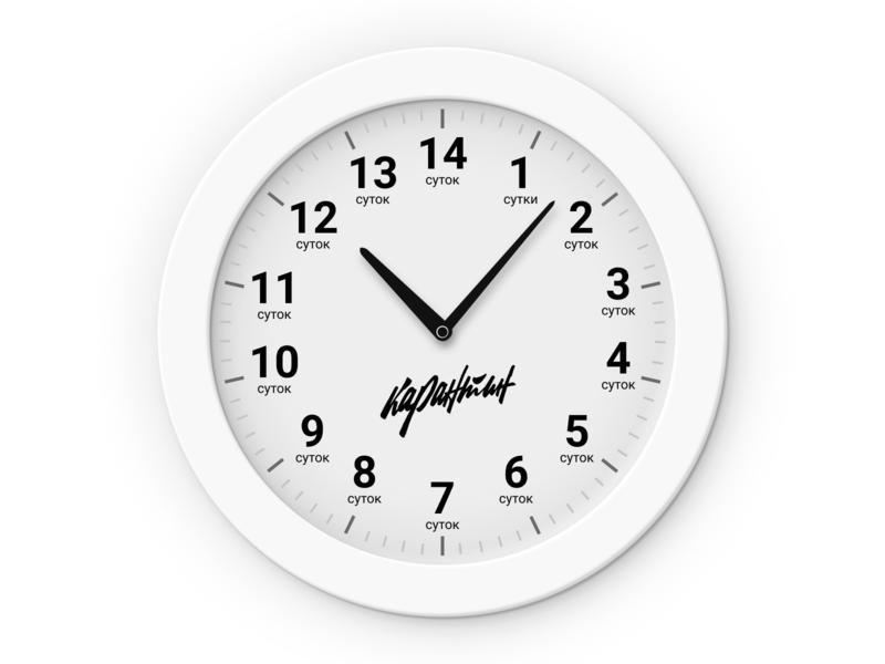 Часы судного карантина