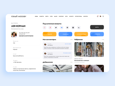 """Updating your account to """"Know Moscow"""" design ux ui profile account web"""