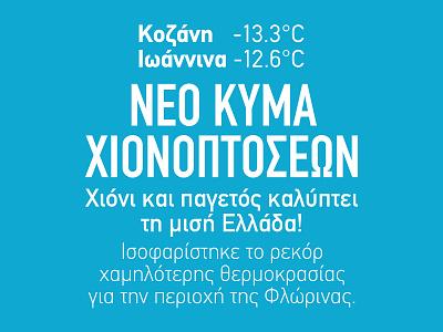 CF DIN Std type type design font font design font family typeface typeface design design graphic design type art typefaces typeface designer greek font fonts fonts.gr greek typeface type designer
