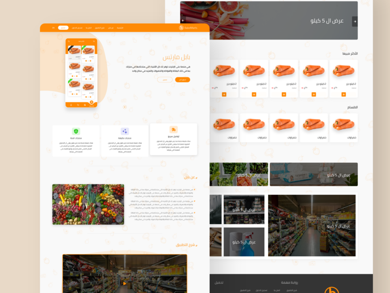 Babel product ecommerce orange flat web typography app animation ux design ux ui ui design mobile adobe xd
