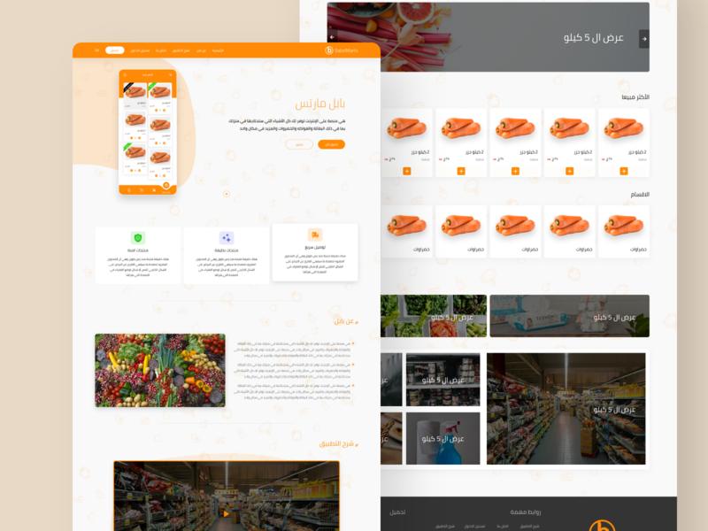 Babel product ecommerce orange flat web typography app animation ux design ux ui ui design mobile adobe xd