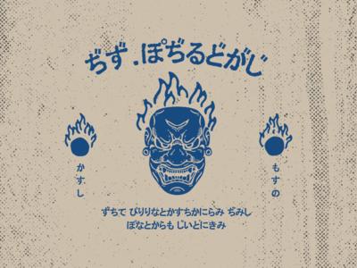 "Illustratioan ""Japanese Mask"" seris"