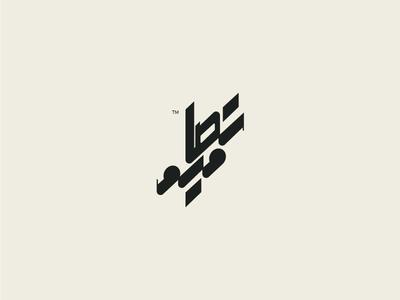 شعار تصاميم