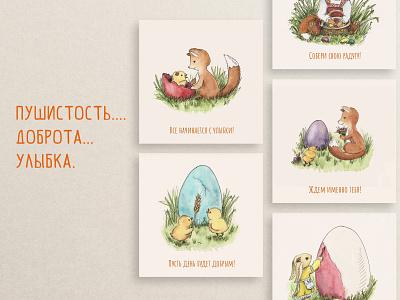 Postcards for Easter illustrator easter holiday postcards watercolor handmade design card poster cartoon cute illustration art