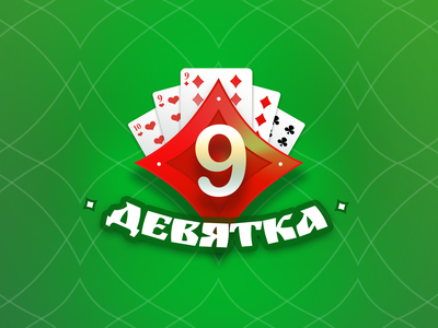 Cover for card game «devyatka» game cards red green nine cg playing cards card game game teaser design icon illustration