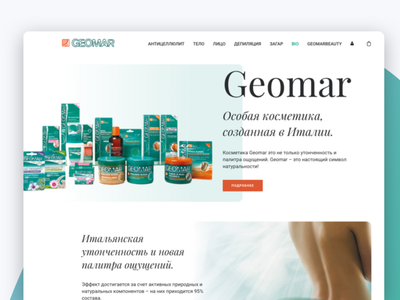 Geomar Beauty Russia. Landing page + Woocommerce Shop aqua green woocommerce. shop wordpress clean website beauty geomar